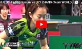 石川佳純VSリリーチャン チームワールドカップ2018
