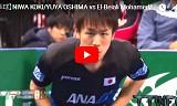 丹羽孝希/大島祐哉の試合 チームワールドカップ2018