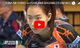 石川佳純VSメシュレフ チームワールドカップ2018