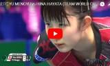 早田ひなVSユモンユ(準々決勝)チームワールドカップ2018