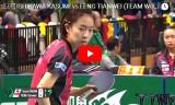 石川佳純VS馮天薇(準々決勝)チームワールドカップ2018