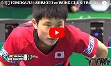 張本智和VS黄鎮廷(準々決勝)チームワールドカップ2018