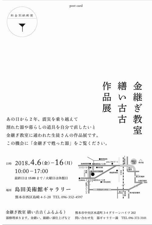 tsukuroi_ura2 - コピー