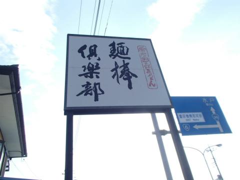 180210麺棒倶楽部01