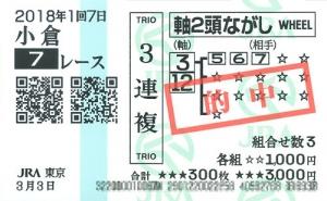 t180303ko7.jpg