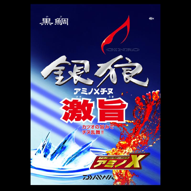 G_AminoXCGekiuma_2.png