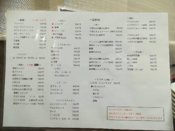 hanaya-kaizu-004.jpg