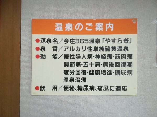 imajo2-onsen-012.jpg