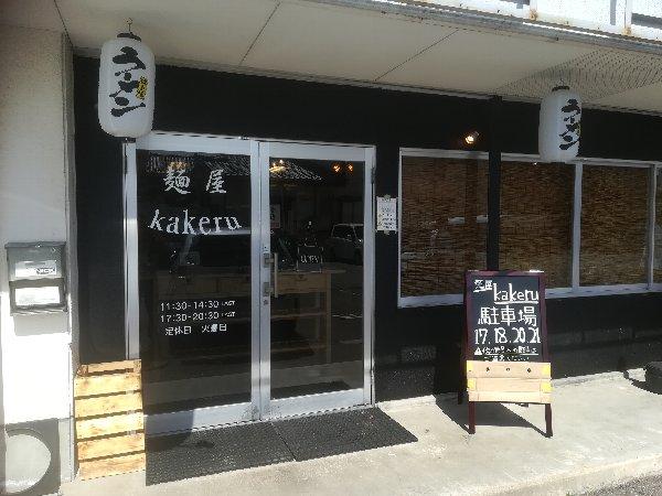 kakeru-fukui-021.jpg