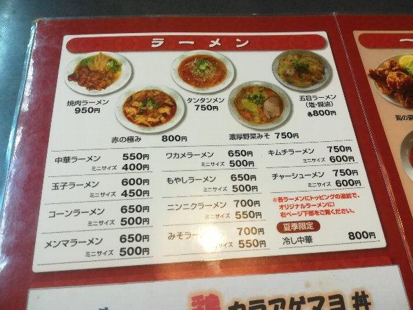mikichan-sabae-003.jpg