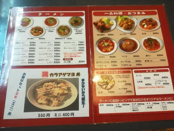 mikichan-sabae-004.jpg