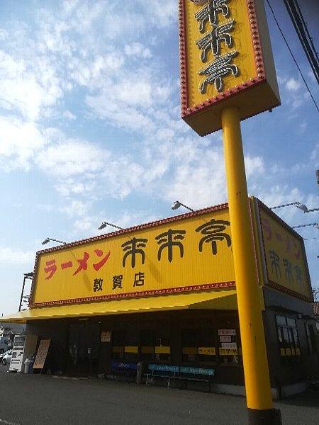 rairaitei4-tsuruga-009.jpg
