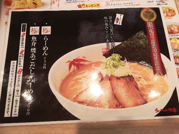 ramensekai3-tsuruga-003.jpg