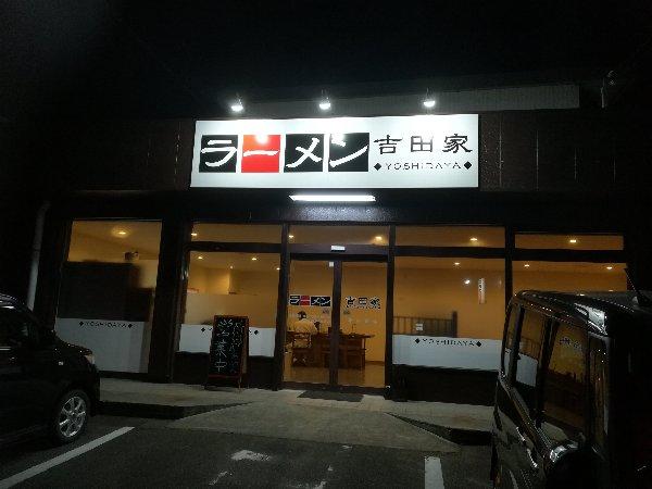 yoshidaya-inage-001.jpg