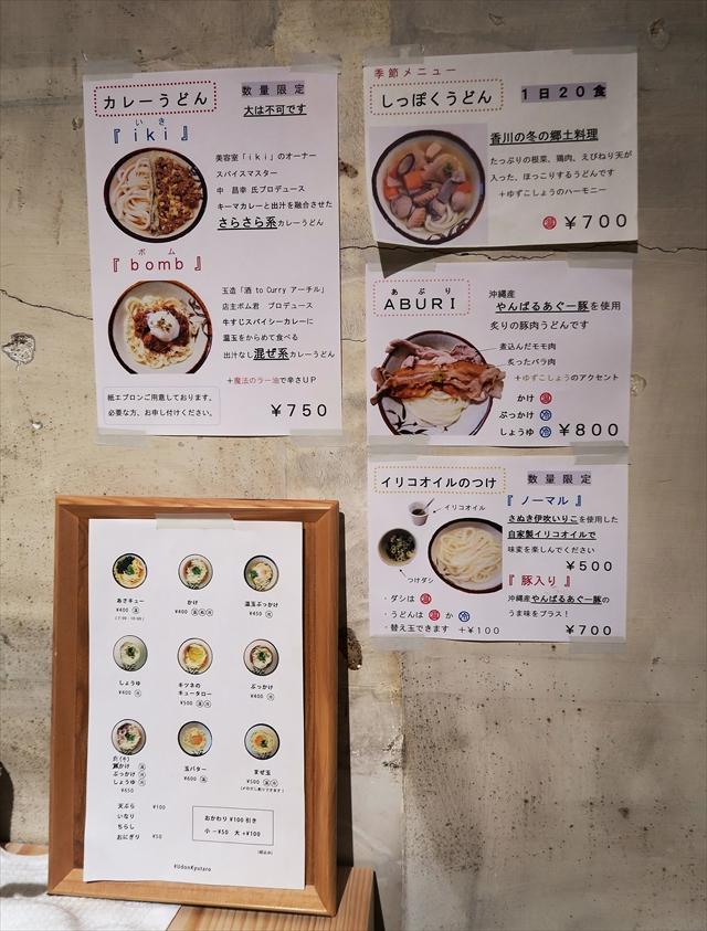 180109-UdonKyutaro-005-S.jpg