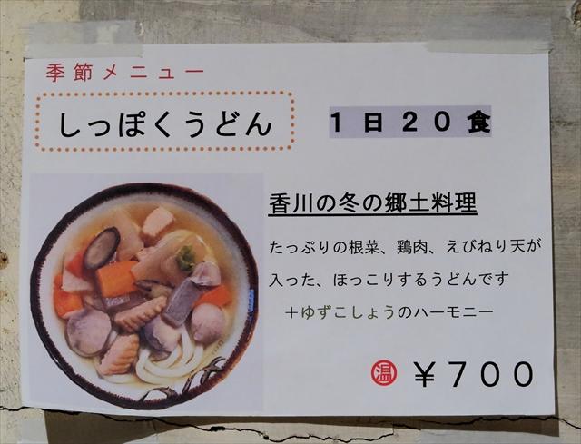 180109-UdonKyutaro-006-S.jpg