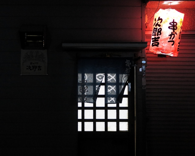 180111-串かつ次郎吉-001-S