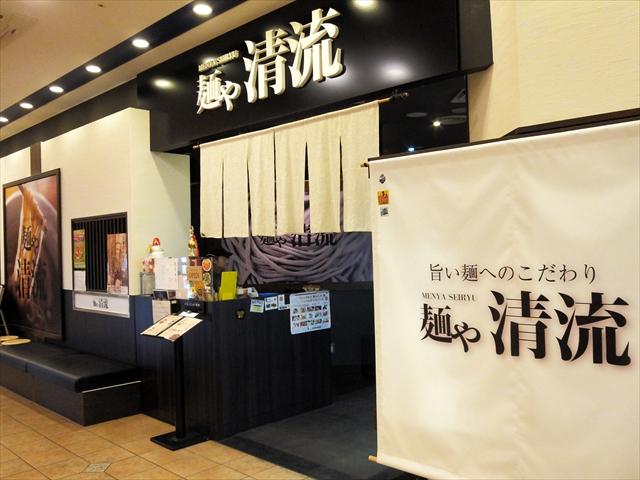 180115-麺や清流-002-S