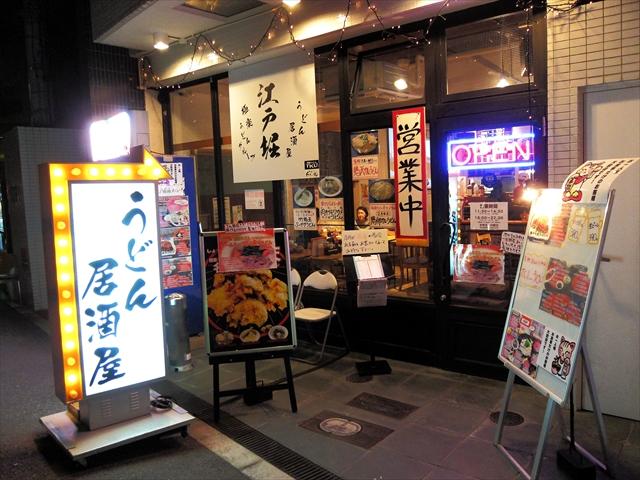 180120-うどん居酒屋江戸堀-002-S