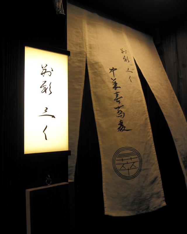 180124-別邸三く-002-S
