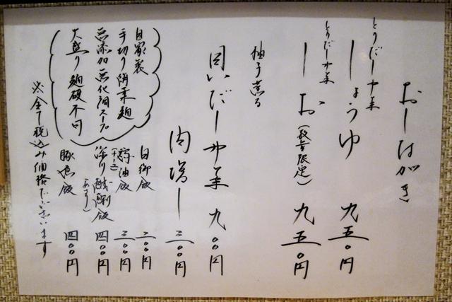 180124-別邸三く-005-S