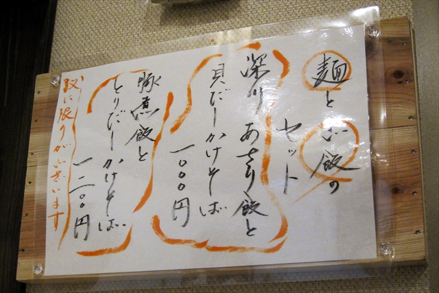 180124-別邸三く-006-S