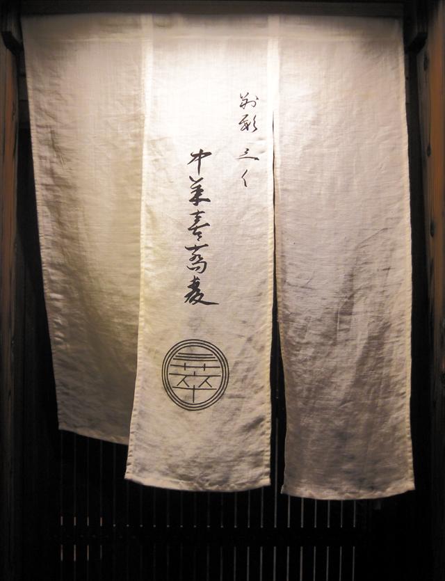 180124-別邸三く-012-S