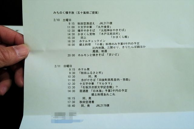 180125-磯ノ海-010-S