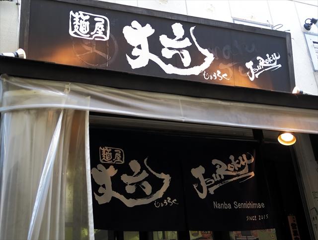 180204-麺屋丈六-002-S