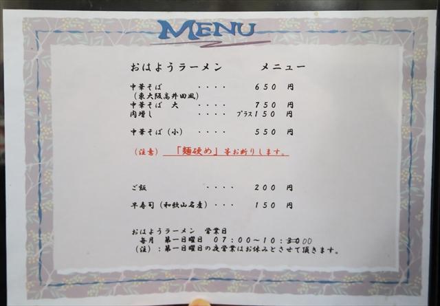180204-麺屋丈六-006-S