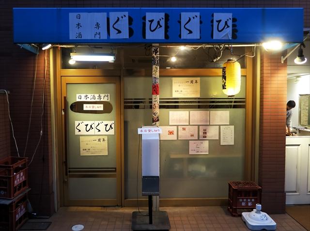 180128-日本酒ぐびぐび-002-S