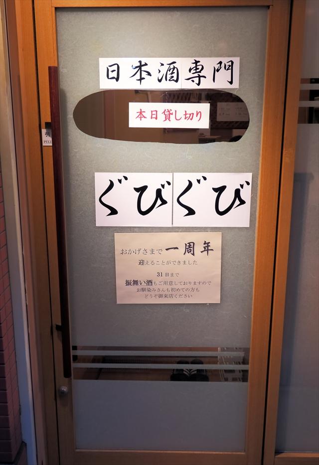 180128-日本酒ぐびぐび-004-S