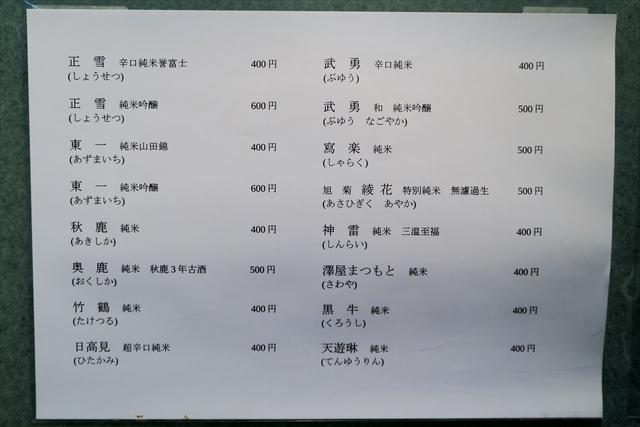 180128-日本酒ぐびぐび-005-S