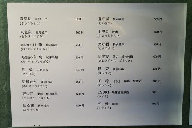 180128-日本酒ぐびぐび-006-S