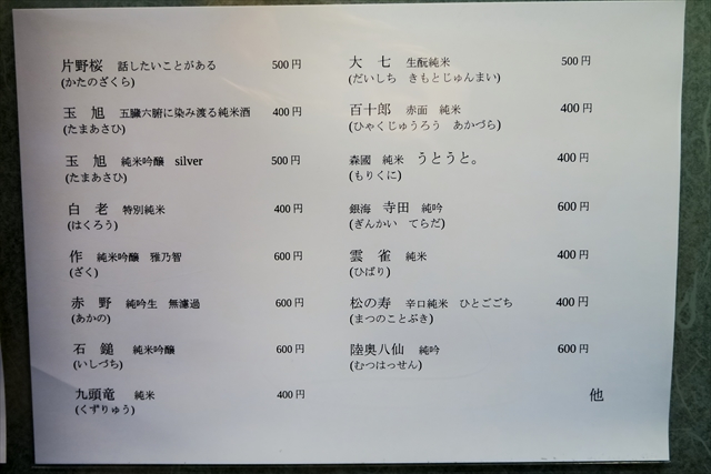 180128-日本酒ぐびぐび-007-S