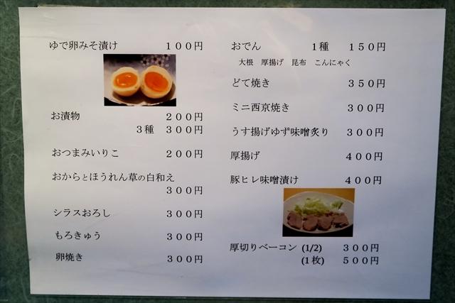 180128-日本酒ぐびぐび-009-S