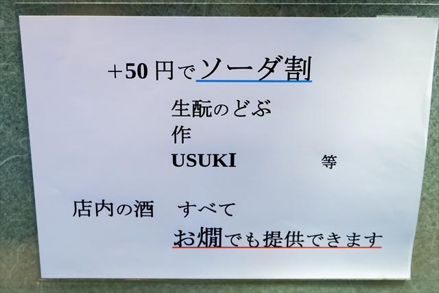180128-日本酒ぐびぐび-011-S