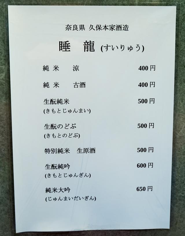 180128-日本酒ぐびぐび-012-S