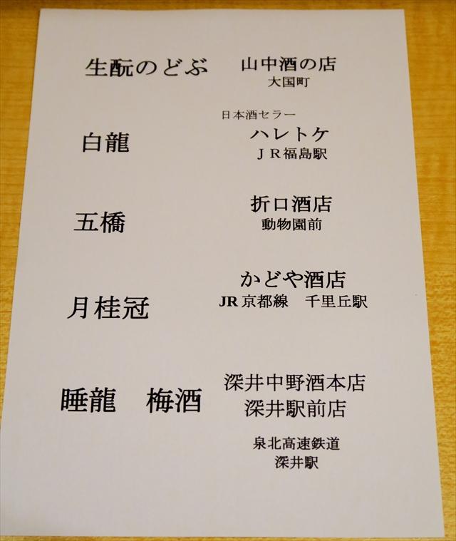 180128-日本酒ぐびぐび-015-S