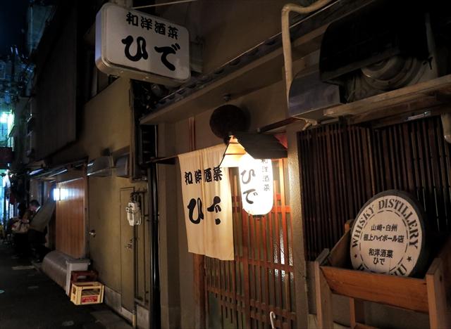 180130-和洋酒菜ひで-001-S