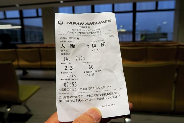 180210-秋田旅行-007-S