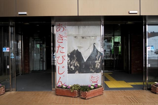 180210-秋田旅行-016-S