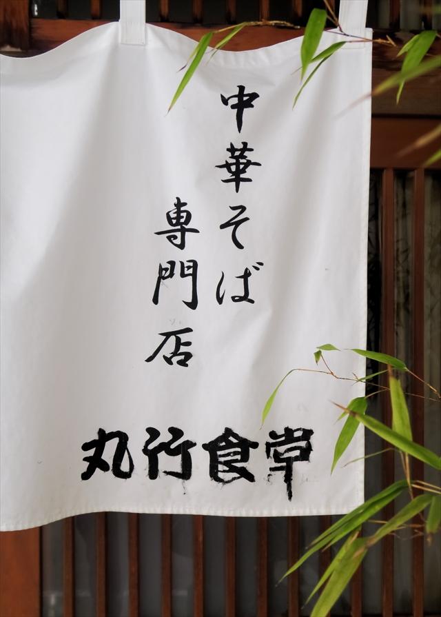 180210-丸竹食堂-003-S