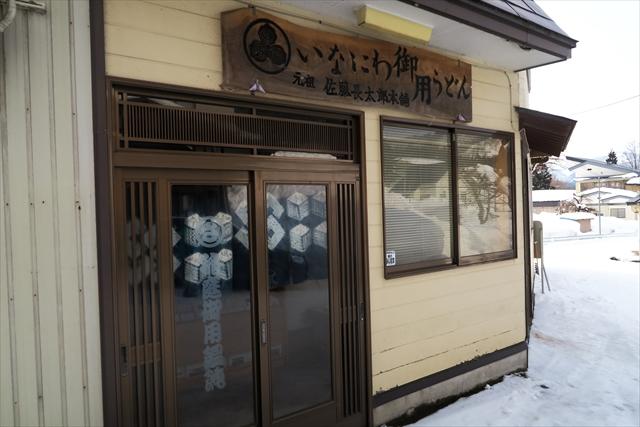 稲庭御用うどん佐藤長太郎本舗-002-S
