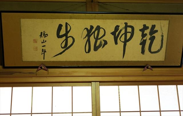 稲庭御用うどん佐藤長太郎本舗-004-S