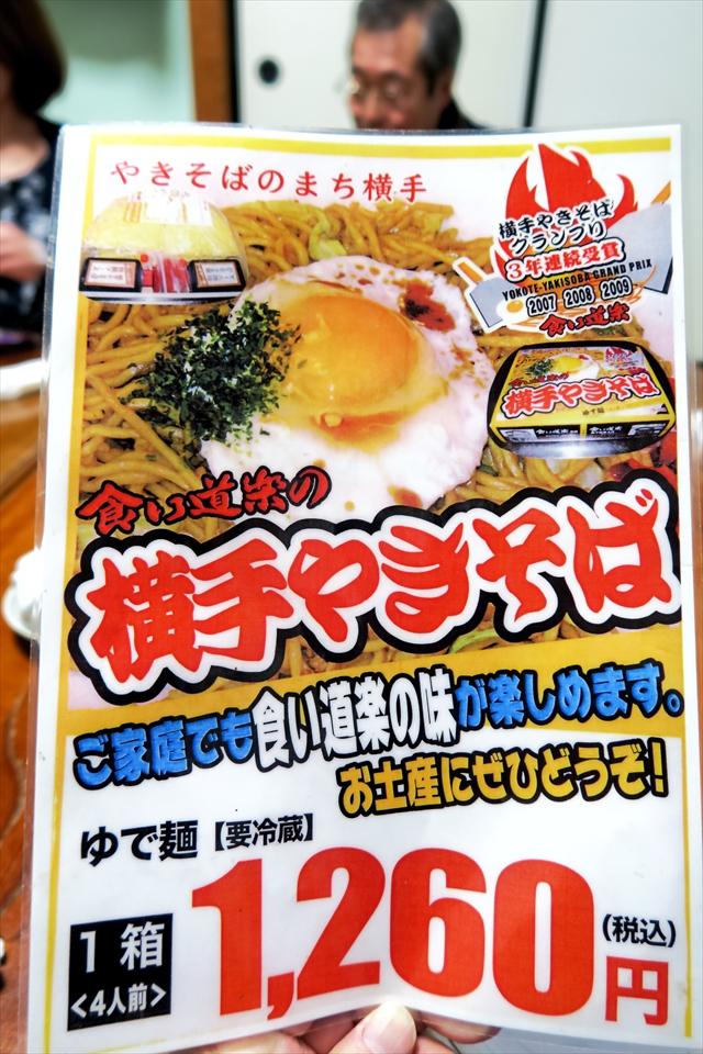 180210-横手焼きそば食い道楽-006-S