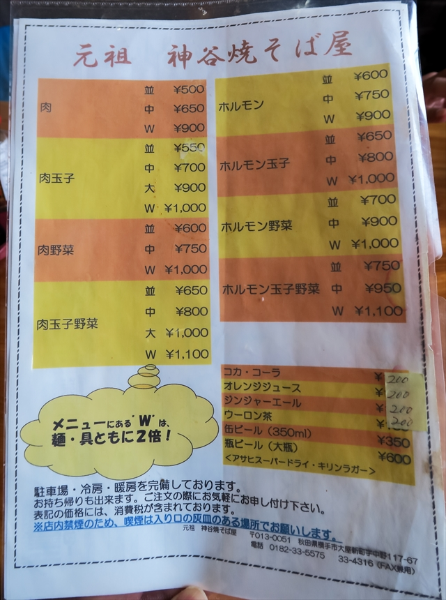 180211-元祖神谷焼きそば屋-005-S