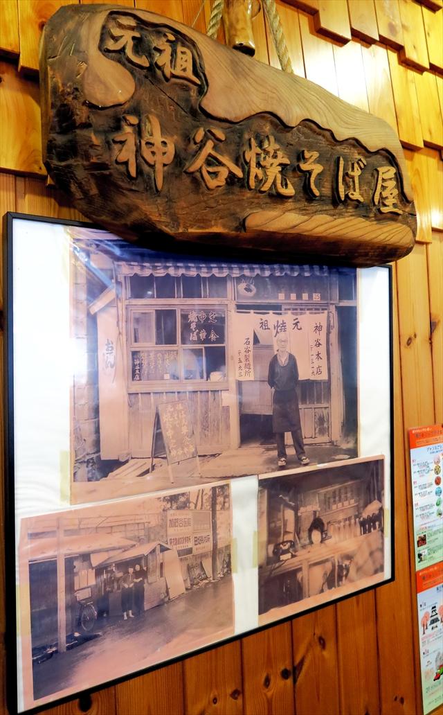 180211-元祖神谷焼きそば屋-013-S