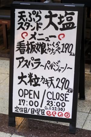 180318-天ぷらスタンド大塩-003-S