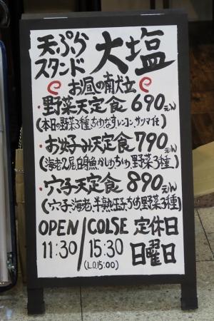 180318-天ぷらスタンド大塩-004-S